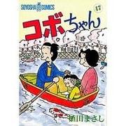 コボちゃん 47(SOYOSHA COMICS) [全集叢書]