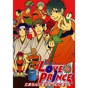 LOVE PRINCE EX RED(エーピーセレクション) [コミック]