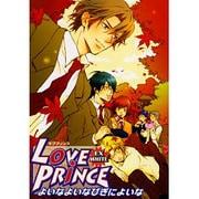 LOVE PRINCE EX WHITE(エーピーセレクション) [コミック]