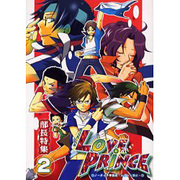 LOVE PRINCE部長特集 2(エーピーセレクション) [コミック]