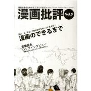 漫画批評 Vol.3 [単行本]