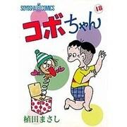 コボちゃん 48(SOYOSHA COMICS) [全集叢書]