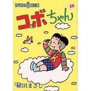コボちゃん 49(SOYOSHA COMICS) [全集叢書]