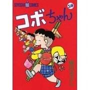 コボちゃん 50(SOYOSHA COMICS) [全集叢書]