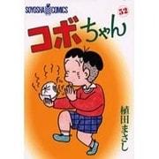 コボちゃん 52(SOYOSHA COMICS) [全集叢書]