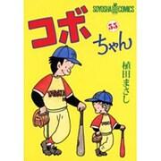 コボちゃん 55(SOYOSHA COMICS) [全集叢書]