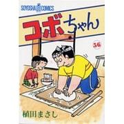 コボちゃん 56(SOYOSHA COMICS) [全集叢書]