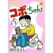 コボちゃん 57(SOYOSHA COMICS) [全集叢書]