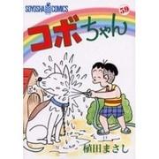 コボちゃん 59(SOYOSHA COMICS) [全集叢書]