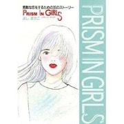 PRISM IN GIRLS-素敵な恋をするための35のストーリー [単行本]