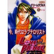 LOVE PRINCE 18(エーピーセレクション) [コミック]
