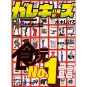 ガレキッズ No.1 [単行本]