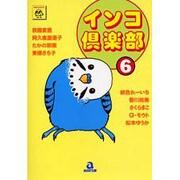 インコ倶楽部 6(あおばコミックス) [コミック]