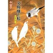 文鳥様と私 2 愛蔵版(あおばコミックス) [コミック]