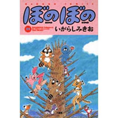 ぼのぼの 11(バンブー・コミックス) [コミック]