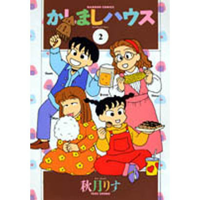 かしましハウス 2(バンブー・コミックス) [コミック]