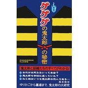 ゲゲゲの鬼太郎の秘密 新装版 [単行本]