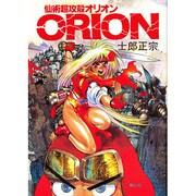 仙術超攻殻オリオン(COMIC BORNE) [単行本]