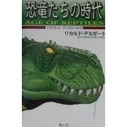 恐竜たちの時代 [単行本]