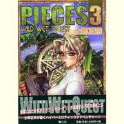 PIECES 3 [単行本]