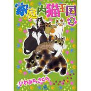 家庭内猫王国 3(あおばコミックス) [コミック]