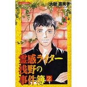霊感ライター浅野の事件簿 2(あおばコミックス) [コミック]