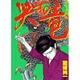 哭きの竜 3(近代麻雀コミックス) [コミック]