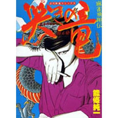 哭きの竜 4(近代麻雀コミックス) [コミック]