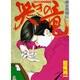 哭きの竜 5(近代麻雀コミックス) [単行本]