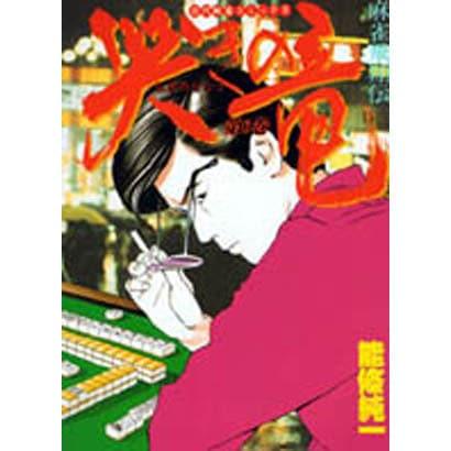 哭きの竜 6(近代麻雀コミックス) [単行本]
