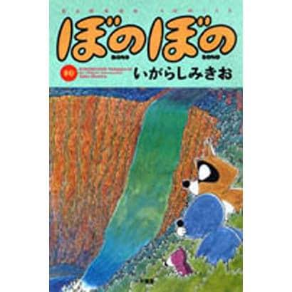 ぼのぼの 10(バンブー・コミックス) [コミック]