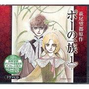 ポーの一族 1[CD]