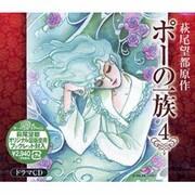ポーの一族 4[CD]