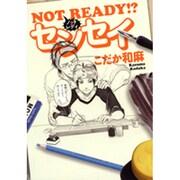 NOT READY!?センセイ(スーパービーボーイコミックスデラックス) [コミック]