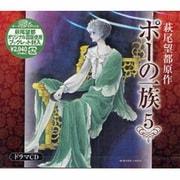 ポーの一族 5[CD]