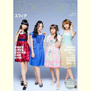 B.L.T. VOICE GIRLS Vol.8(TOKYO NEWS MOOK 256号) [ムックその他]