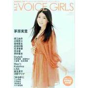 B.L.T. VOICE GIRLS Vol.9(TOKYO NEWS MOOK 271号) [ムックその他]