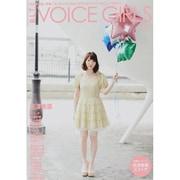 B.L.T. VOICE GIRLS Vol.10(TOKYO NEWS MOOK 297号) [ムックその他]