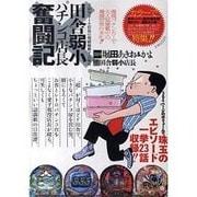 田舎弱小パチンコ店長奮闘記(白夜コミックス 288) [コミック]