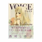 VOICE(キングシリーズ) [コミック]