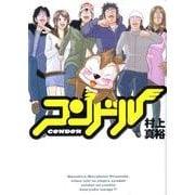 コンドル(白夜コミックス 324) [コミック]