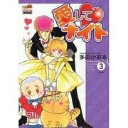愛してナイト 3(フェアベルコミックス CLASSICO) [コミック]