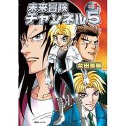未来冒険チャンネル5 vol.1(fukkan.com) [コミック]