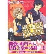 東海道HISAME(ゼロコミックス) [コミック]