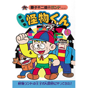 新編集怪物くん 1(藤子不二雄Aランド Vol. 1) [全集叢書]