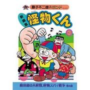 新編集怪物くん 3(藤子不二雄Aランド Vol. 3) [全集叢書]