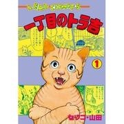 一丁目のトラ吉 1(リイドコミックス) [コミック]