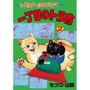 一丁目のトラ吉 2(リイドコミックス) [コミック]