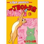 一丁目のトラ吉 3(リイドコミックス) [コミック]