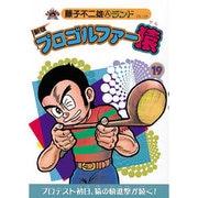 プロゴルファー猿 19 新版(藤子不二雄Aランド Vol. 125) [全集叢書]